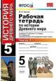 История Древнего мира 5 кл. Рабочая тетрадь к учебнику Вигасина часть 1я
